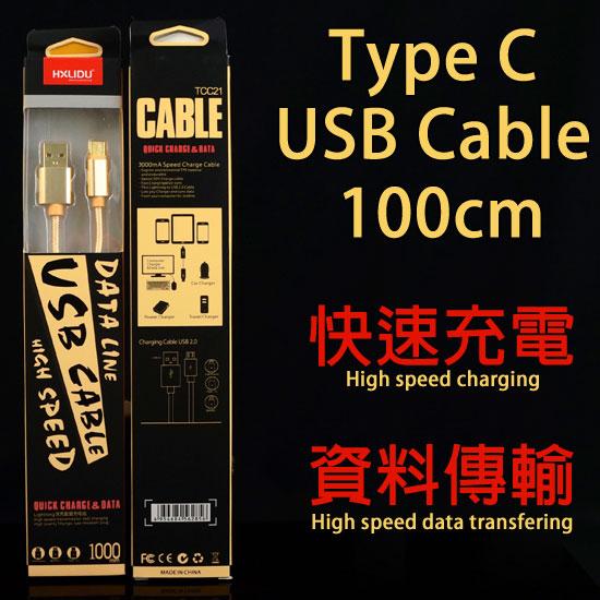 【金屬編織線、100cm】Type C Zenfone 3 Z017DA/ZE520KL/Z012DA/ZE552KL、Deluxe Z016D/ZS570KL、Ultra ZU680KL/A001 快速傳輸充電線