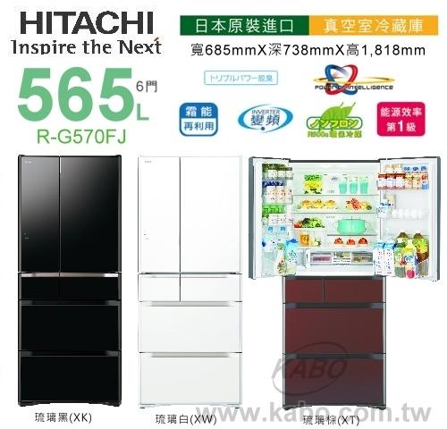 【佳麗寶】-(HITACHI日立)565L六門冰箱【R-G570FJ】【RG570FJ】