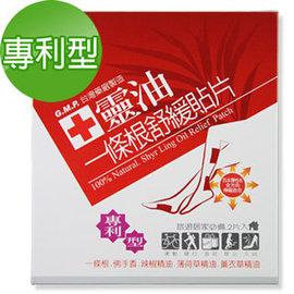十靈本舖 一條根舒緩貼片 專利型 2入/盒◆德瑞健康家◆