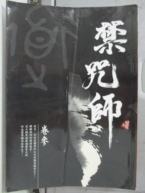 【書寶二手書T1/文學_HIO】禁咒師 卷參_蝴蝶Seba