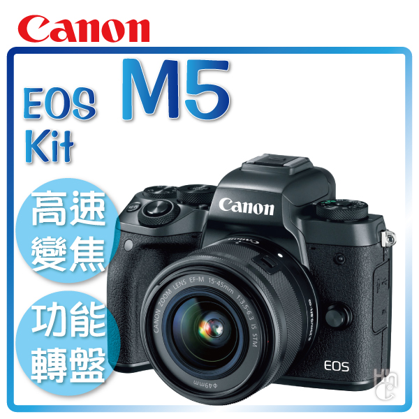 ➤12/31前首購送原廠電池+32G記憶卡【和信嘉】Canon EOS M5 微單眼 KIT 鏡頭套裝組 公司貨 原廠保固一年 男生聖誕交換禮物