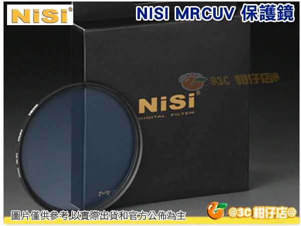 日本耐司 NISI MRC UV MRCUV 超薄 多層鍍膜 保護鏡 52mm 保護鏡 14層加強鍍膜 防水 防劃痕