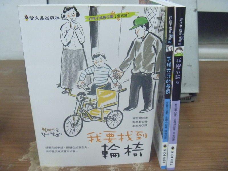 【書寶二手書T6/兒童文學_IBK】我要找到輪椅_笑掉大牙的懲罰_柏舉和碗豆_3本合售_高廷煜