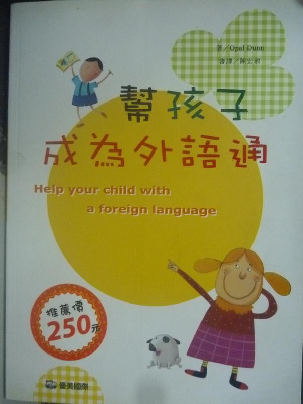 【書寶二手書T3/少年童書_YFB】幫孩子成為外語通_Opal Dum