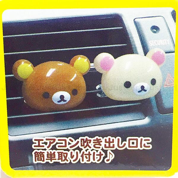 懶懶熊 拉拉熊 Rilakkuma 車用芳香劑 車內芳香劑 居家 正版日本進口 * JustGirl *