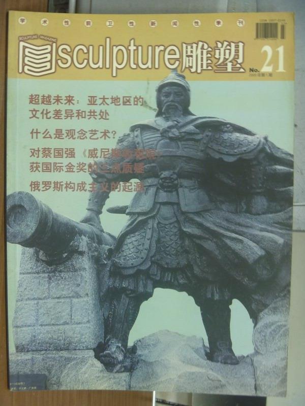 【書寶二手書T1/雜誌期刊_PAS】Sculpture雕塑_第21期_俄羅斯構成主義的起緣等_簡體