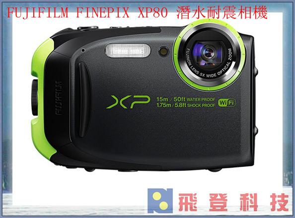 【玩水好伴侶】現金優惠價 富士 FUJIFILM FINEPIX XP80 黑色 防水 防摔 防塵 數位相機 原廠公司貨 含稅開發票