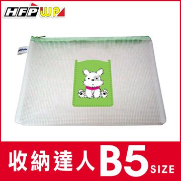 HFPWP 無毒耐高溫拉鍊收納袋 (B5+口袋) 環保材質 台灣製 LY843 / 個
