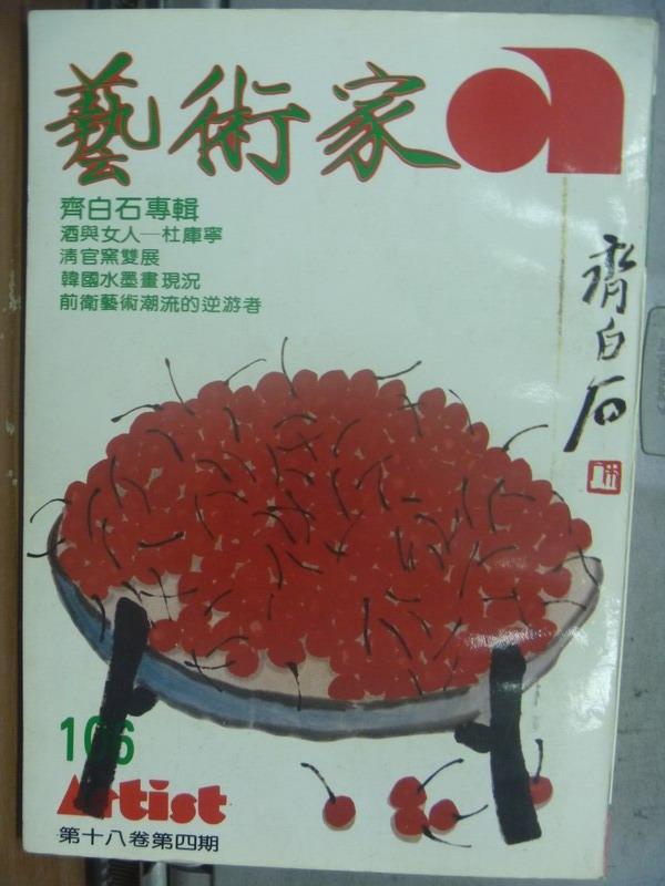 【書寶二手書T3/雜誌期刊_OMR】藝術家_106期_齊白石專輯