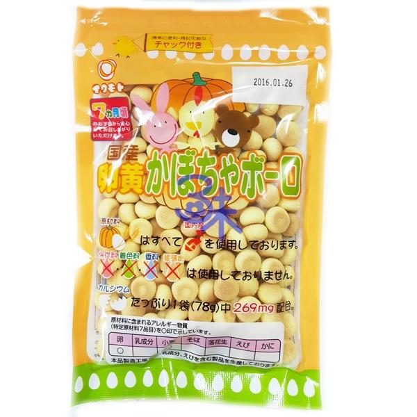 (日本) 岩本製菓 蛋黃南瓜小蛋酥 1包 78 公克 特價 60元 【4970014150182】