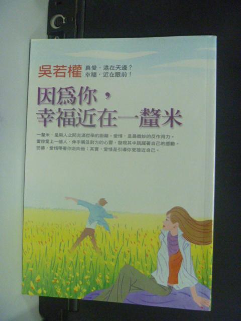 【書寶二手書T6/短篇_HHZ】因為你幸福近在一釐米_吳若權