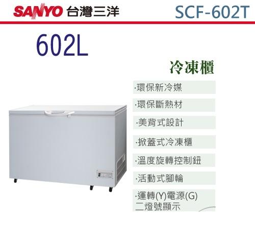 【佳麗寶】-(SANYO)冷凍櫃-602L【SCF-602】【SCF-602T】