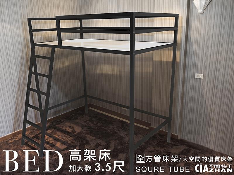 ♞空間特工♞3.5尺單人架高加大床 床架設計(38mm鐵管&18mm床板)全新 消光黑 高架床 寢具_床板_免運費