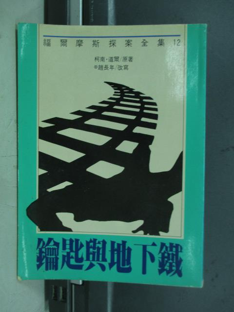 【書寶二手書T1/兒童文學_MPC】鑰匙與地下鐵_柯南道爾