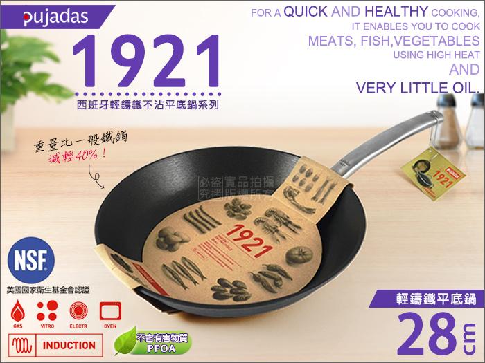 快樂屋♪pujadas1921 西班牙輕鑄鐵平底鍋 28cm ILAG不沾鍋.平煎鍋.鑄鐵鍋