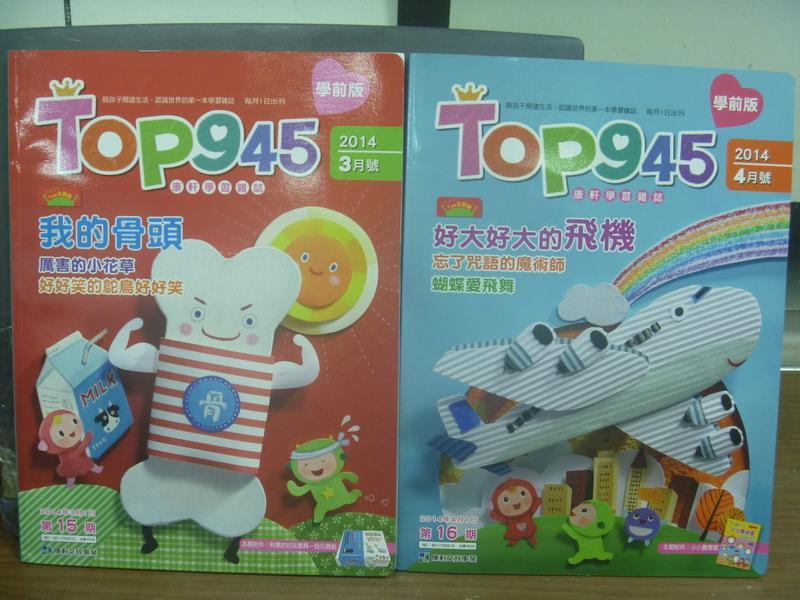 【書寶二手書T1/少年童書_PMQ】TOP945(學前版)_15&16期_共2本合售_好大好大的飛機等_附光碟