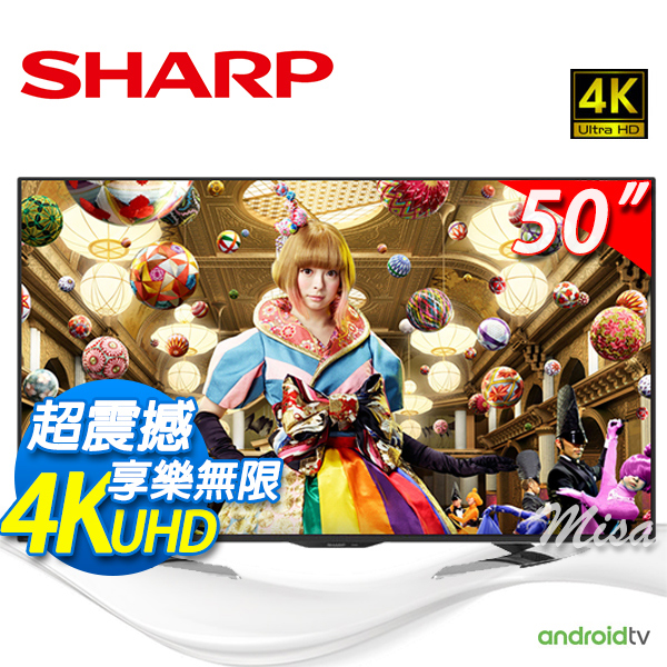 SHARP夏普  50吋 4K Ultra HD 安卓智慧液晶電視 LC-50U35MT