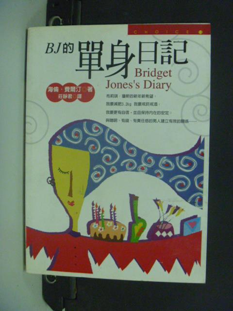 【書寶二手書T6/一般小說_NCU】BJ的單身日記_海倫‧費爾汀