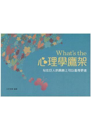 What,s the 心理學鷹架(二版)
