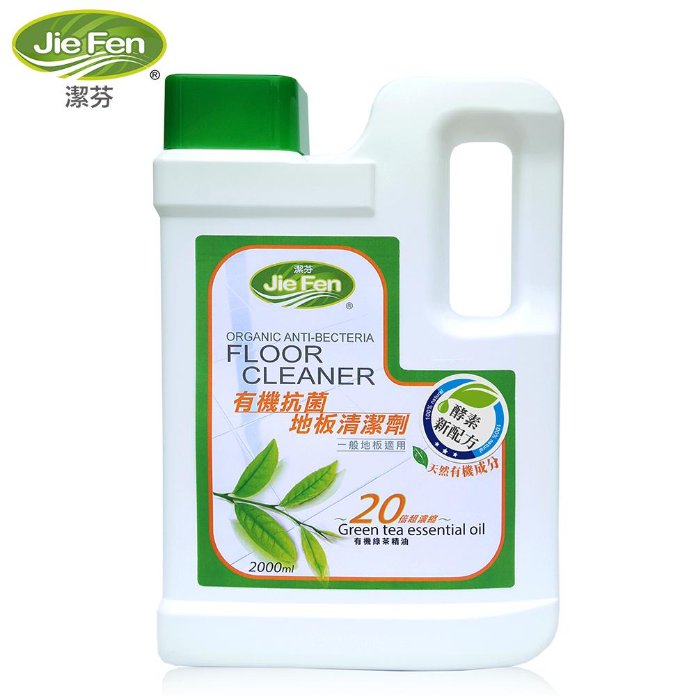 『121婦嬰用品館』潔芬 酵素地板清潔劑(綠茶) - 2000ml