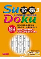 Su Doku數獨(3)