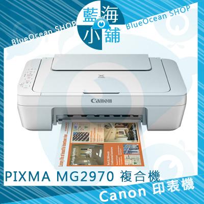 Canon 佳能 PIXMA MG2970 無線多功能相片複合機∥三合一多功能快速輸出,事務最佳幫手∥日本製墨水,印出專業高品質∥