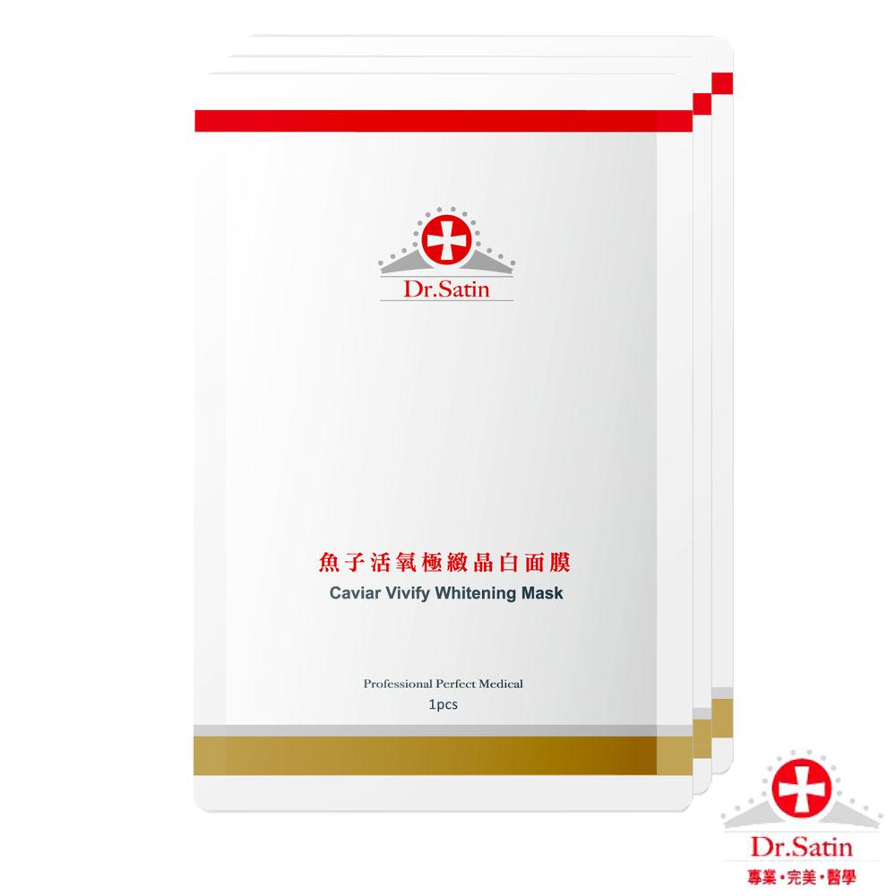 Dr.Satin 魚子活氧極緻晶白面膜 3入/盒