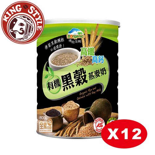 【博能生機】有機黑穀燕麥奶 800公克/罐 12罐