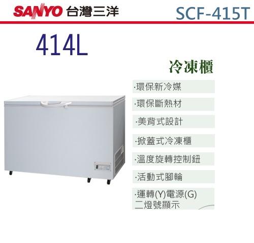 【佳麗寶】-(SANYO)冷凍櫃-414L【SCF-415】【SCF-415T】