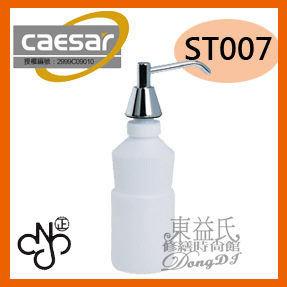 【東益氏】caesar凱撒衛浴 ST007台面式皂水機 檯面式給皂機 另售烘手機 香皂盤 置衣架