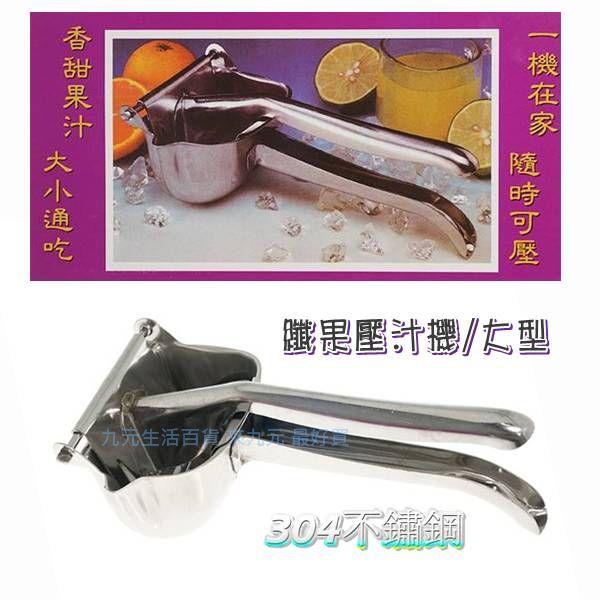 【九元生活百貨】纖果壓汁機/大型 #304不鏽鋼 台灣製造 榨汁機