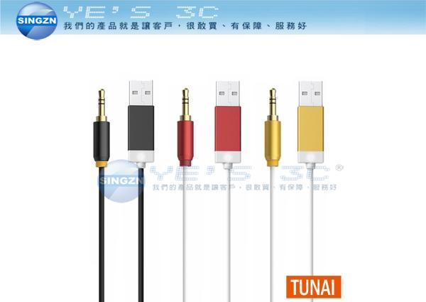 「YEs 3C」Tunai Firefly 螢火蟲系列 藍芽無線音樂接收器 藍牙4.0 多人連線 車用/家用 yes3c 免運