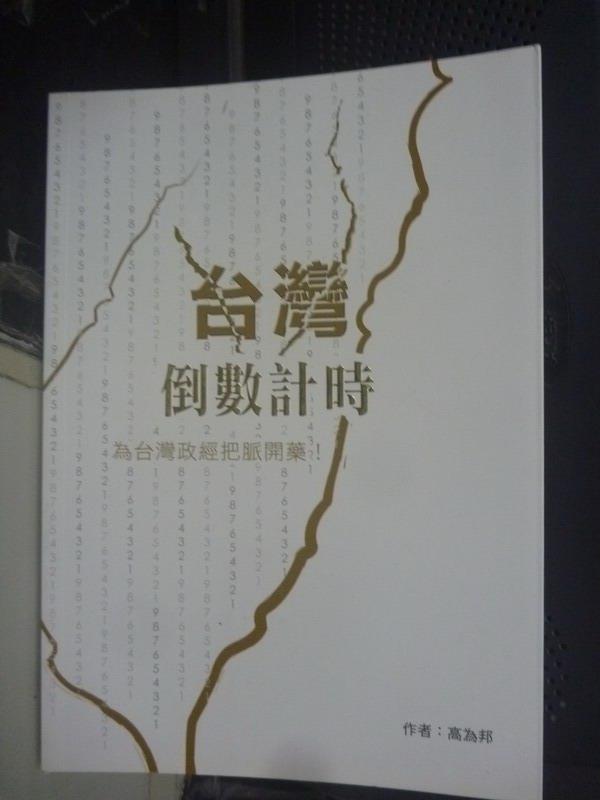 【書寶二手書T2/政治_JNR】台灣倒數計時:為台灣政經把脈開藥_高為邦