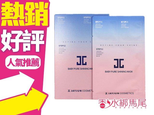 韓國 水光櫻花三部曲面膜 新款baby 新生煥白面膜 10入一盒◐香水綁馬尾◐