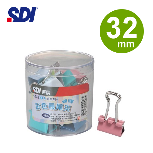 SDI手牌 224 彩色長尾夾 ( 32mm ) - 小幫手OA筒