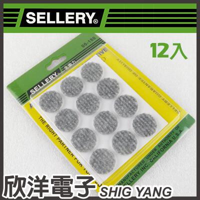 ※ 欣洋電子 ※ SELLERY 舍樂力 地毯布護墊 圓 25mm 12入 (00-180) / 淺灰
