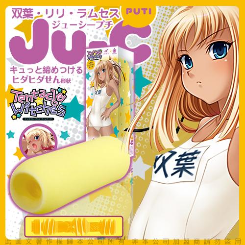 日本EXE Ju-C PUTI 雙葉 莉莉 非貫通自慰套 硬版