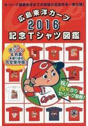 廣島東洋鯉魚隊勝利紀念T恤圖鑑 2016年版