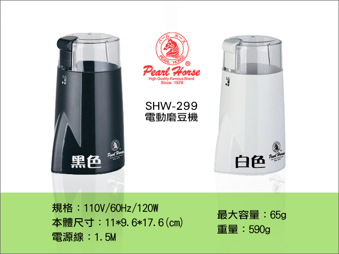 快樂屋♪ 【贈原廠4禮】日本寶馬牌 咖啡磨豆機 shw-299 .可配合豆.濾器.濾紙.手沖壺使用