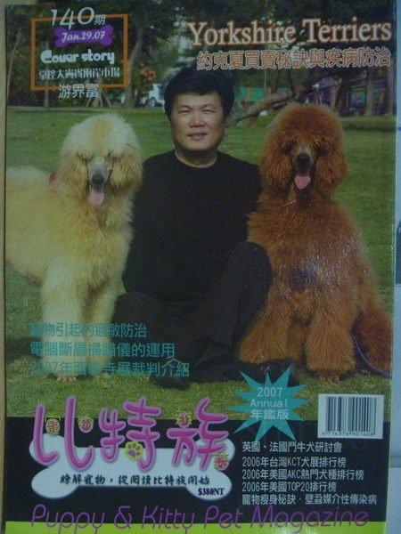 【書寶二手書T2/寵物_YJA】必特族寵物雜誌_140期_約克夏買賣秘訣與疾病防治等