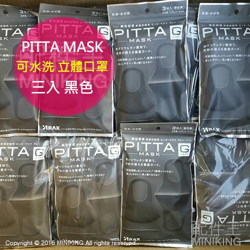【配件王】現貨 日本 PITTA MASK 防霧霾 防花粉 可水洗 立體口罩 一包三入 灰黑色 超貼合 鹿晗 歐陽娜娜