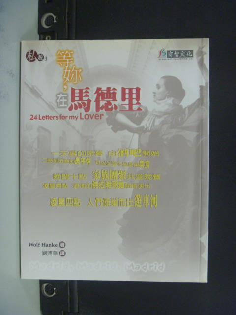 【書寶二手書T2/短篇_OKX】等妳,在馬德里_劉興華, 沃爾夫默克