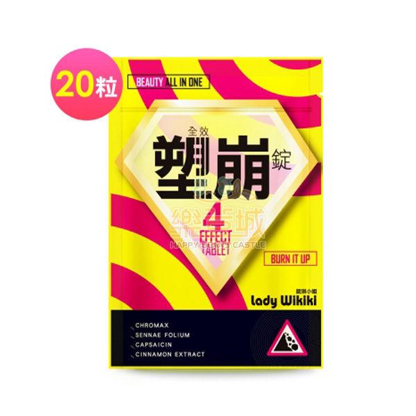 Lady Wikiki葳琪小姐 全效塑崩錠20粒 (包)/效期2017.12【淨妍美肌】