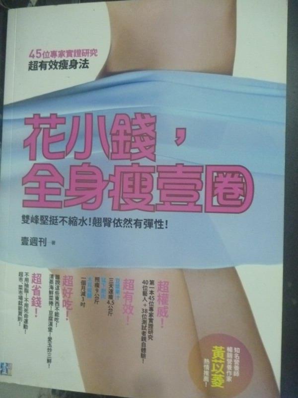 【書寶二手書T1/美容_XGE】花小錢,全身瘦壹圈_壹週刊