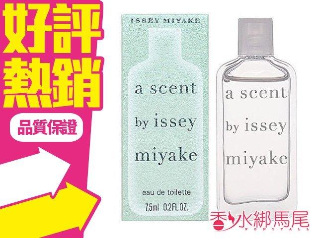 Issey Miyake a scent 三宅一生 氣息 女性淡香水 7.5ML 原廠小香◐香水綁馬尾◐