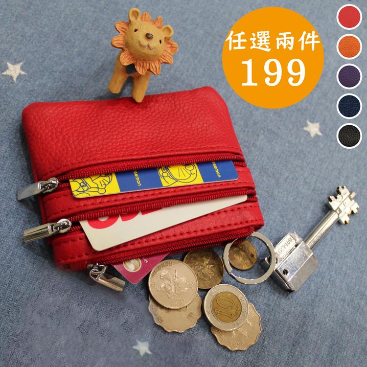 質感真皮多層零錢包,簡約素面款可放置卡片 可掛鑰匙 89.Alley ☀5色