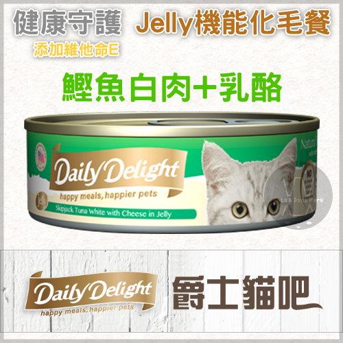 +貓狗樂園+ Daily Delight Jelly|爵士貓吧。機能化毛餐。主食貓罐。鰹魚白肉+乳酪。80g|$45--單罐