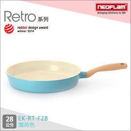 免 韓國NEOFLAM Retro系列 28cm陶瓷不沾平底鍋-薄荷色 EK-RT-F28(藍色公主鍋)