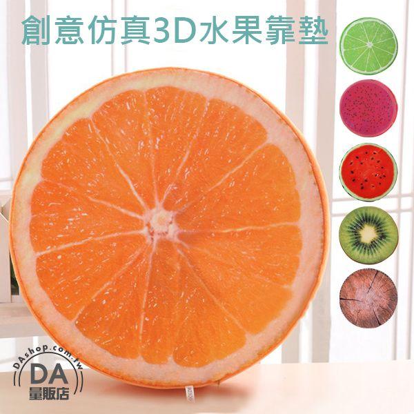 《DA量販店》聖誕禮物 創意 仿真 3D 香橙 水果 坐墊 靠墊 抱枕 禮品 贈品 批發(V50-1575)