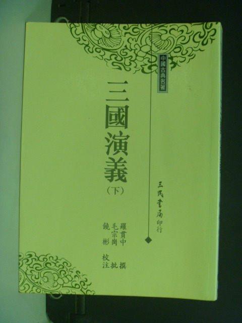 【書寶二手書T6/一般小說_MFJ】三國演義(下)_羅貫中